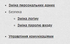 выбор меню смены логина телефона