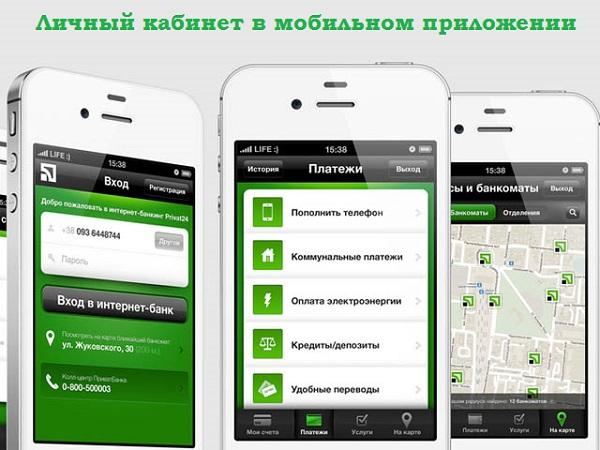 личный кабинет приват24 в мобильном приложении