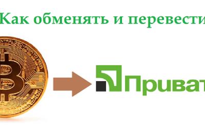 как обменять и перевести биткоин на приват24