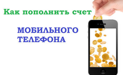 10 способов, как можно пополнить счет мобильного телефона
