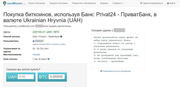как купить биткоин через приват24 в localbitcoins