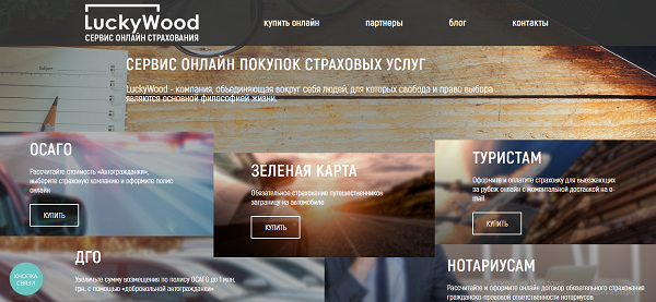 оформить страховку онлайн в украине сервис luckywood