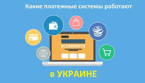 какие платежные системы работают в украине