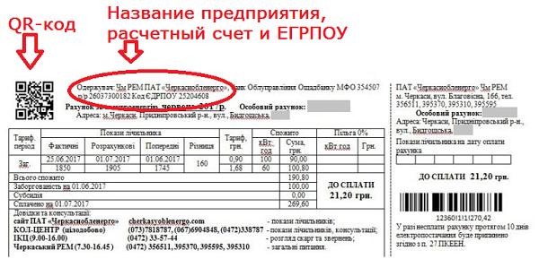 квитанция за электричество оплата в приват24