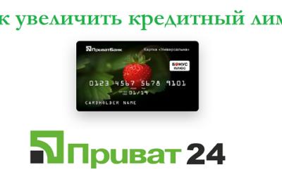 как увеличить кредитный лимит в приват24