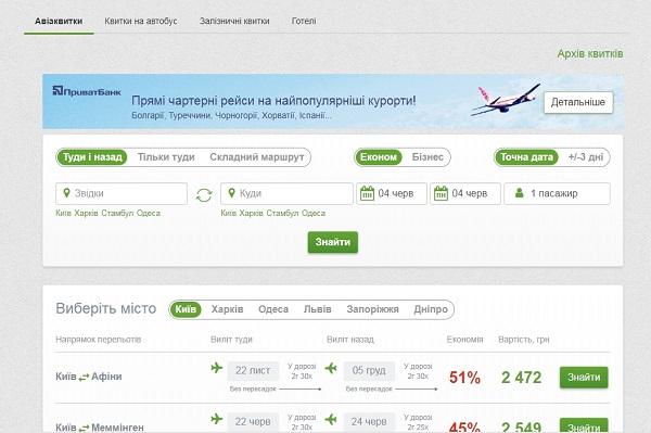 приват24 покупка билетов на самолёт