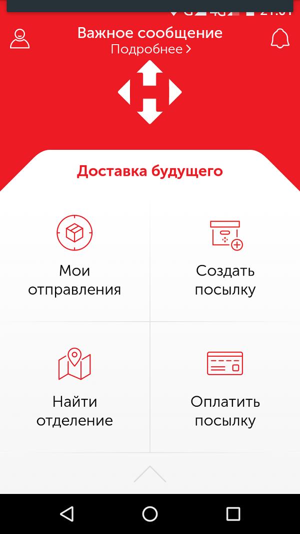 Как рассчитать стоимость доставки «Новая Почта»