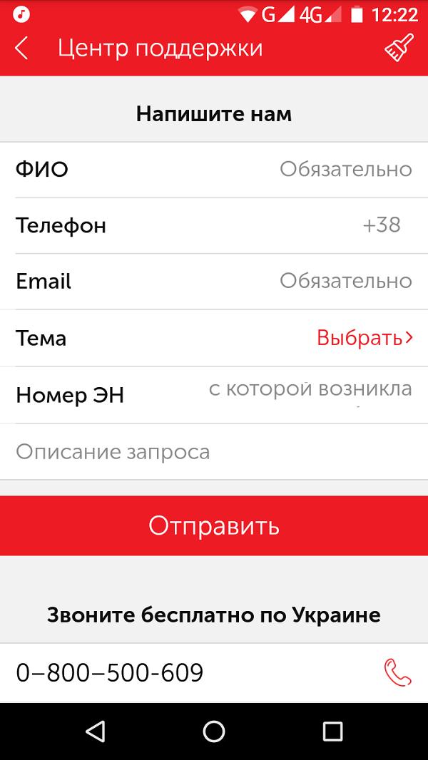 телефоны службы поддержки новая почта