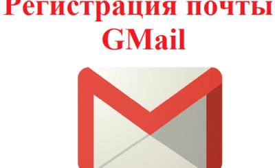 регистрация почты гмайл