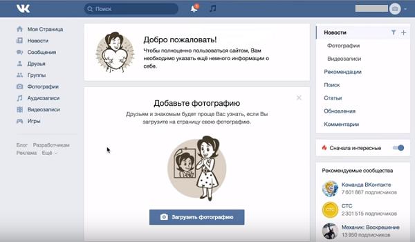 Как зарегистрироваться в ВК (ВКонтакте)