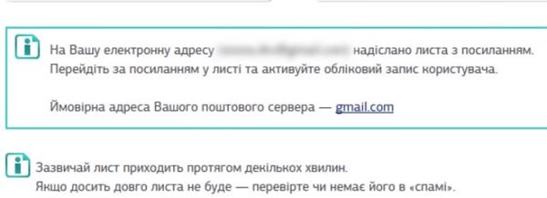 активация личного кабинета киевэнерго