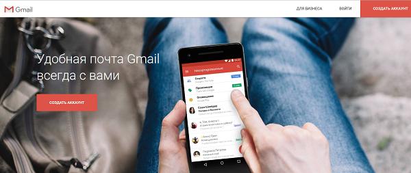 как войти в гугл почту