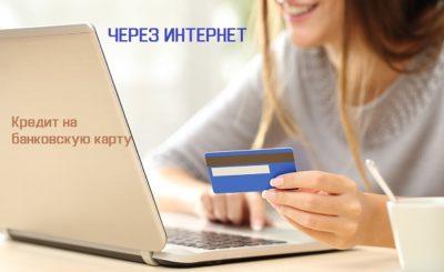 кредит на карту банка через интернет