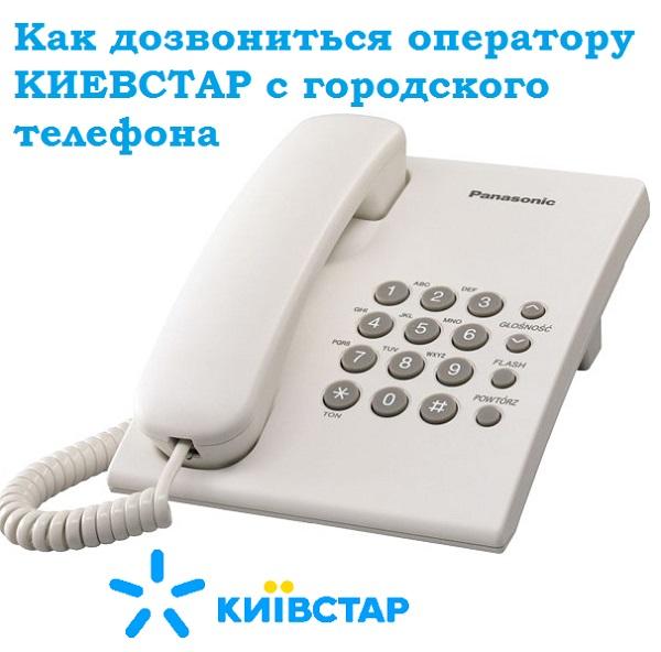 как позвонить оператору киевстар с городского телефона