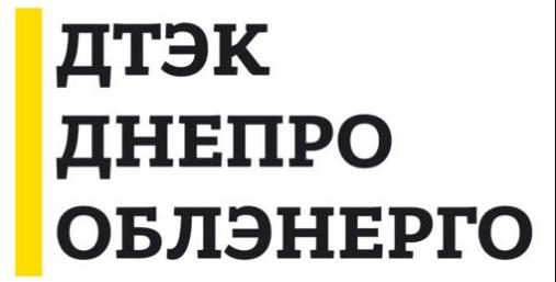Личный кабинет ДТЭК Донецкоблэнерго, ЛК юридического потребителя, вход в личный кабинет