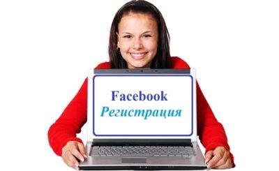 зарегистрироваться в фейсбук