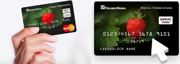 возможности карты универсальная приватбанк