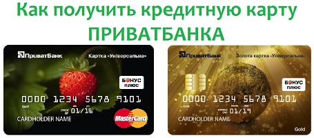 Кредитная карта от Приватбанка описание финансового продукта