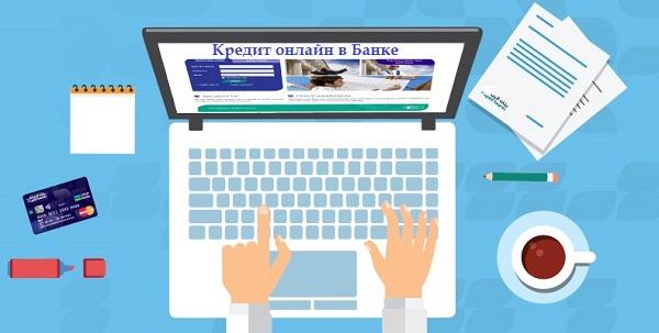кредит онлайн в банке украина