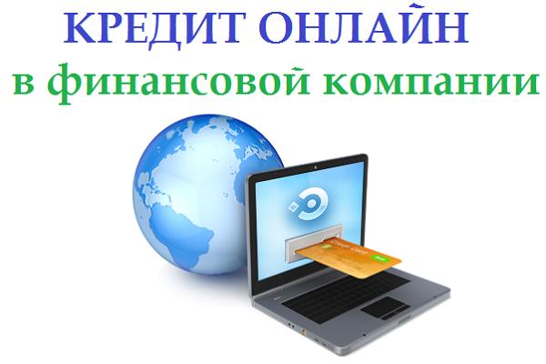 Как можно получить кредит на банковскую карту через интернет