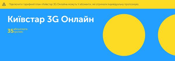 киевстар онлайн 3g за 35 грн