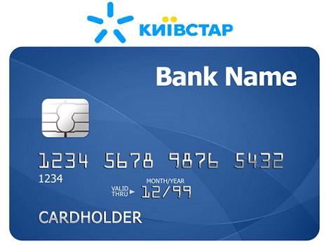 как пополнить киевстар с банковской карты