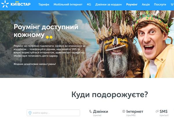 Услуги роуминга от украинских мобильных операторов киевстар