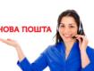 телефоны горячей линии новой почты