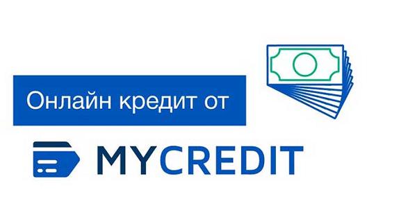 Список украинских компаний, которые выдают кредиты онлайн