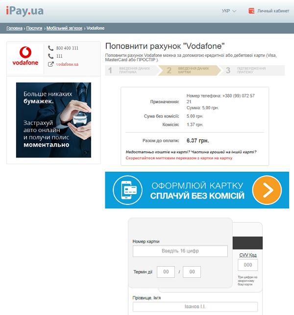 как пополнить счет Водафон (МТС) через интернет банковской картой