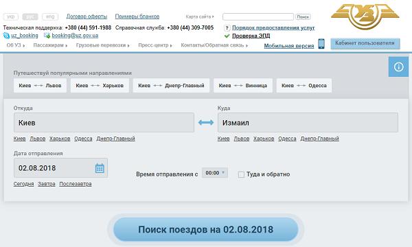 Как заказать билет онлайн в личном кабинете «Укрзалізниці»