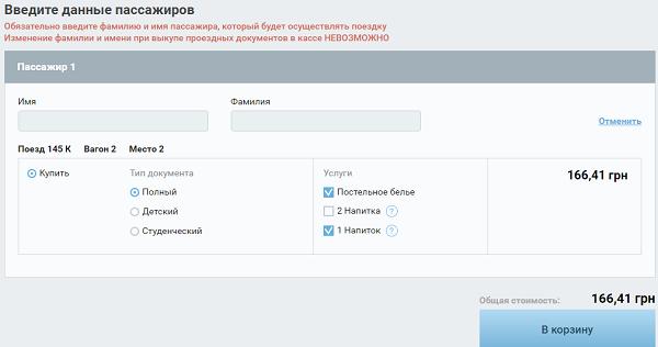 купить билеты на поезд украина
