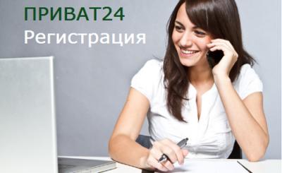 зарегистрироваться в приват24 через интернет