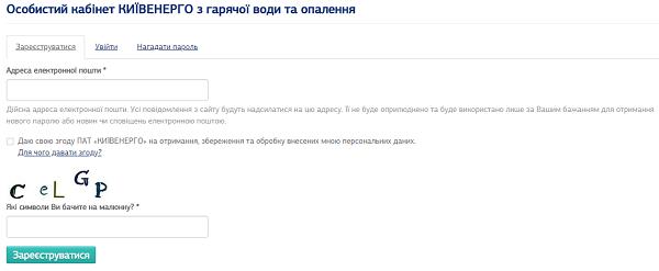 киевэнерго регистрация личного кабинета