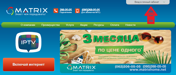 матрикс личный кабинет сайт