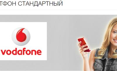 тариф смартфон стандартный