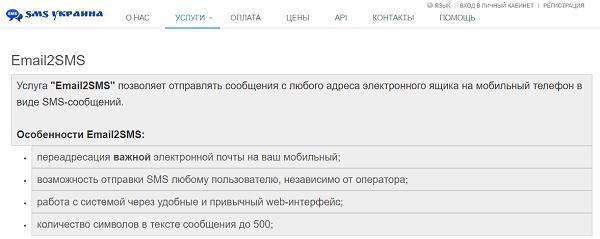 отправить сообщение смс украина