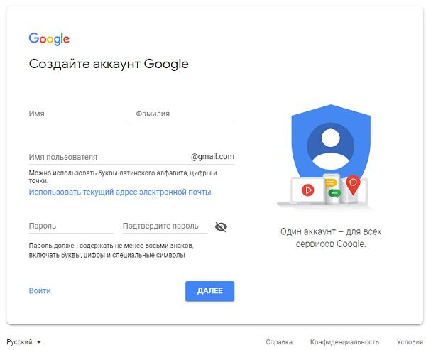 зарегистрировать Гугл почту gmail.com