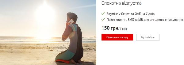 услуга роуминг для отпуска водафон