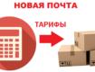 тарифы на услуги новой почты