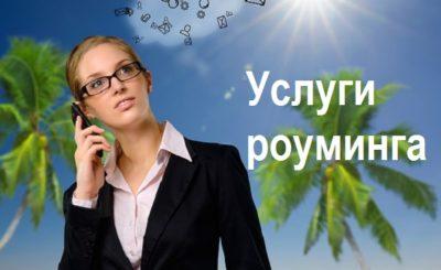 услуги роуминга от украинских мобильных операторов