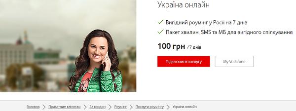 роуминг в россии водафон