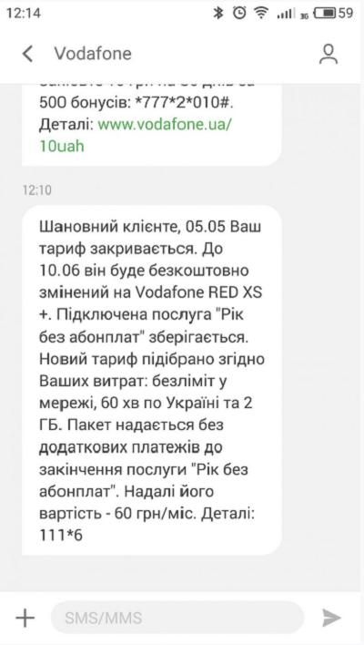 тарифы водафон украина для донецкой области 2018