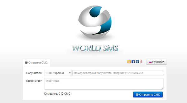 Как отправить бесплатное СМС на мобильный с интернета