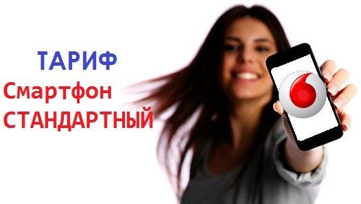 тариф смартфон стандартный от водафон