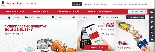 личный кабинет альфа банк украина