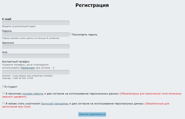 регистрация личного кабинета Укрзалізниця