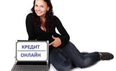 Куда подать онлайн заявку в банки на получение кредита