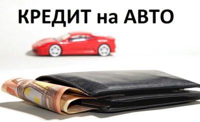 Подать заявку на автокредит онлайн в Украине
