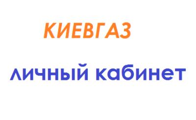 киевгаз личный кабинет